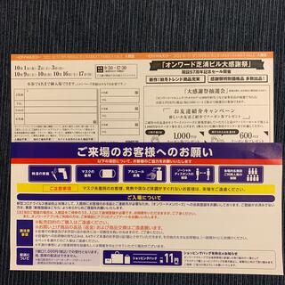 オンワードファミリーセールチケット東京(その他)
