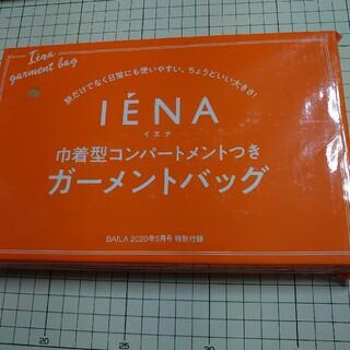 イエナ(IENA)のBAILA イエナ 巾着型コンパートメントつき ガーメントバッグ(ポーチ)