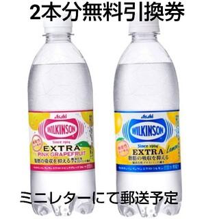 ウィルキンソン 炭酸水 エクストラ 無料引換券 2本分 ファミリーマート(フード/ドリンク券)