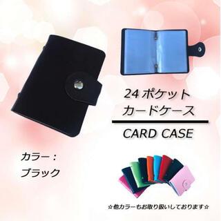 ⭐激安セール⭐ 24ポケット カードケース ブラック(名刺入れ/定期入れ)
