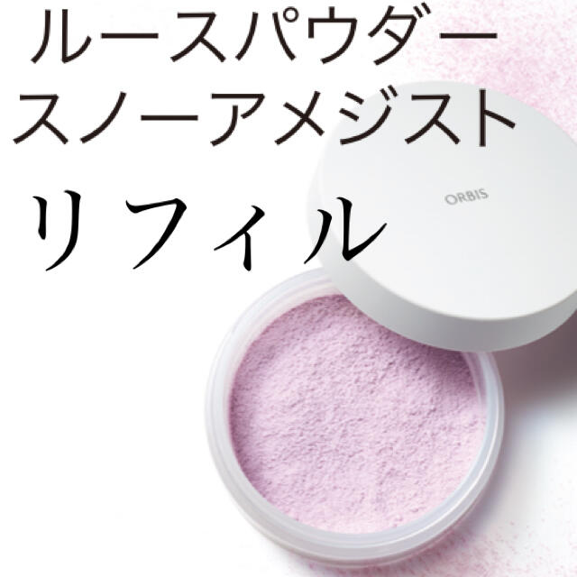 ORBIS(オルビス)のオルビス ルースパウダー リフィル スノーアメジスト コスメ/美容のベースメイク/化粧品(フェイスパウダー)の商品写真