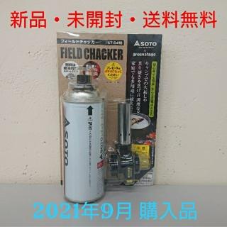 シンフジパートナー(新富士バーナー)のSOTO フィールドチャッカー 新品 未開封(調理器具)