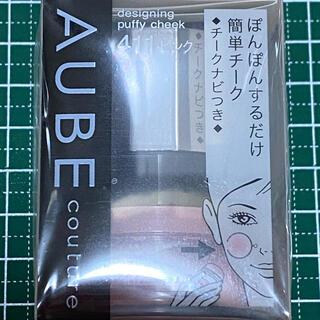 オーブクチュール(AUBE couture)の【未開封】AUBU couture チーク(チーク)