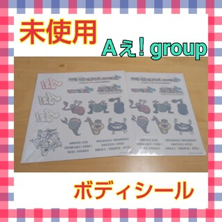 ジャニーズJr. - 【未使用】Aぇ! group ボディシール 2枚セット