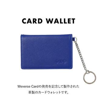 防弾少年団(BTS) - txt Card wallet 公式 weverse  ウォレット