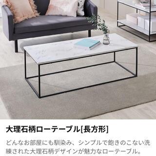 ZARA HOME - 【美品】LOWYA 大理石柄ローテーブル