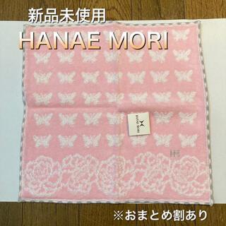 HANAE MORI - 【新品未使用】タオルハンカチ MORI HANAE