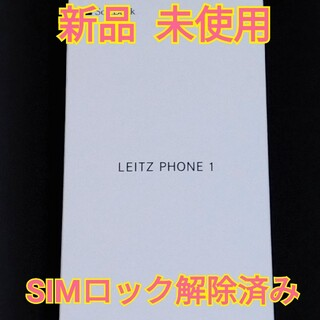 【限定品】LEITZ PHONE 1 SIMフリー ライカ
