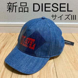 ディーゼル(DIESEL)の新品 DIESEL ディーゼル キャップ 帽子 デニム ロゴ入り(キャップ)