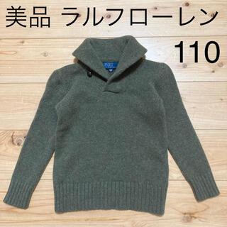 ラルフローレン(Ralph Lauren)の美品 ラルフローレン カシミヤセーター 110サイズ(カーディガン)