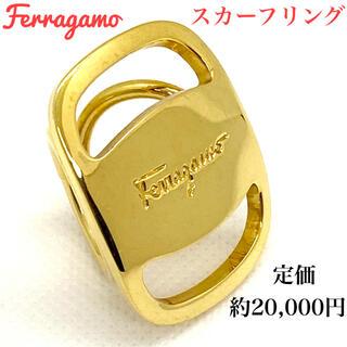Salvatore Ferragamo - フェラガモ☆スカーフリング☆綺麗です☆可愛い☆ゴールド☆ロゴ入り