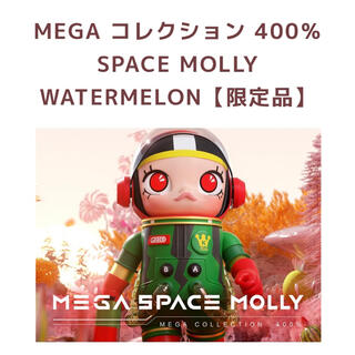 【値下げ不可】MEGA コレクション 400% POP MART