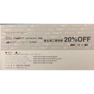 パーリーゲイツ(PEARLY GATES)のTSIホールディングス グループ 株主優待券 20%OFF(ショッピング)