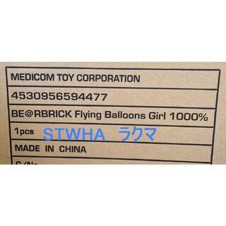 複数有 Flying Balloons Girl BE@RBRICK 1000%