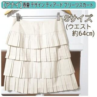 アナイ(ANAYI)のアナイ 春夏 グレーベージュ デザイン ティアード プリーツスカート S~M(ひざ丈スカート)