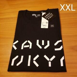 UNIQLO - KAWS x UNIQLO UT カウズ Tシャツ ブラック XXL