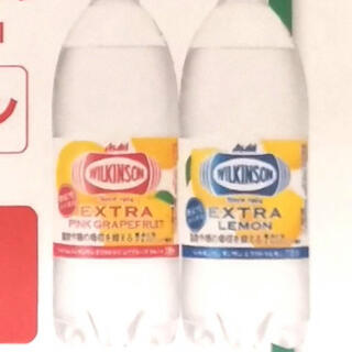ファミリーマート引き換え 炭酸水2本(フード/ドリンク券)