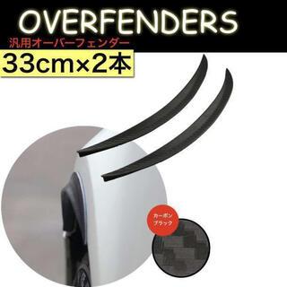 汎用 送無 フェンダーモール オーバーフェンダー 33cm×2本 カーボン調
