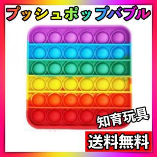 プッシュポップバブル 知育玩具 スクイーズ玩具 四角形 おもちゃ ストレス解消