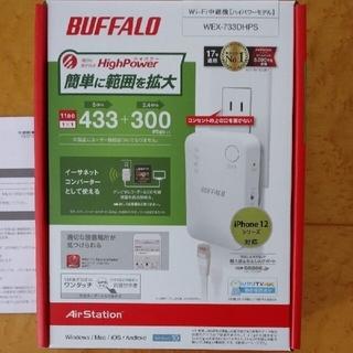バッファロー(Buffalo)の★最終★未使用★BUFFALO WEX-733DHPS★(PC周辺機器)