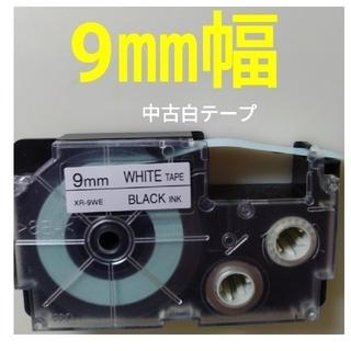 カシオ(CASIO)のcasio カシオ ネームランドテープ9mm 中古(白テープに黒文字)1個(テープ/マスキングテープ)