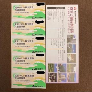 富士急行 株主優待券5枚と優待割引券(遊園地/テーマパーク)