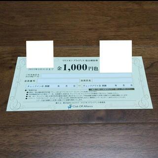 クラブオフ アライアンス 宿泊補助券(宿泊券)
