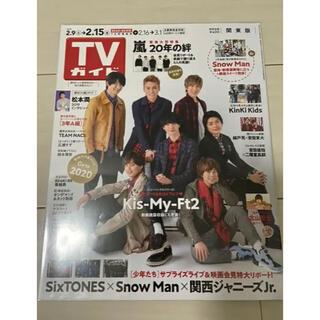 週刊TVガイド 2019年2月15日号 表紙:Kis-My-Ft2