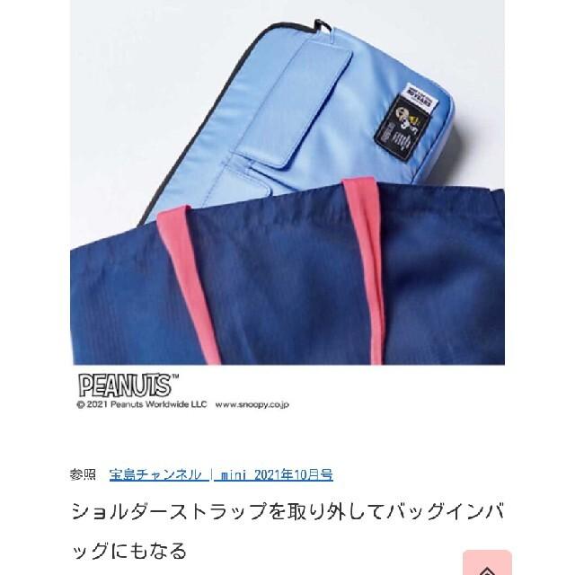 mini ミニ 10月号付録 PEANUTS特製 2wayバッグ レディースのバッグ(ショルダーバッグ)の商品写真