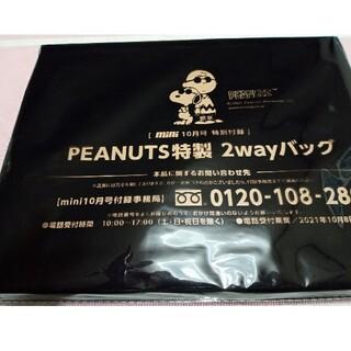 mini ミニ 10月号付録 PEANUTS特製 2wayバッグ