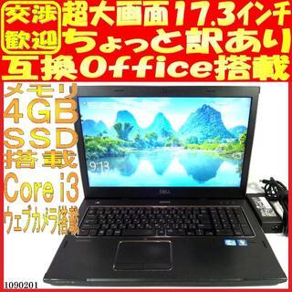 SSD256GB デル ノートパソコン本体Vostro 3750 超大画面