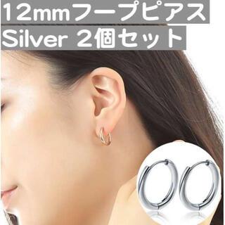 ミニヒープピアス シルバー 2個セット メンズ レディース 両耳 片耳