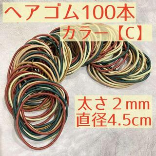 【C】 ヘアゴム 100本 子ども 大人 ヘヤゴム 髪留め 2mm