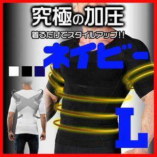 加圧シャツ ダイエット コンプレッションウェア インナー 姿勢 矯正 青 L