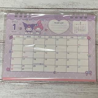 サンリオ(サンリオ)のマイメロディー クロミ ぴあのちゃん 卓上カレンダー 2022年(カレンダー/スケジュール)