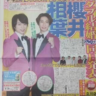 相葉雅紀 櫻井翔 3誌 9/29 嵐