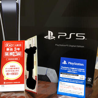 PlayStation - 新品 PlayStation5 本体 デジタルエディション