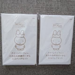 宝島社 - otonaMUSE 10月号 付録  ミッフィー エコバッグ  オトナミューズ
