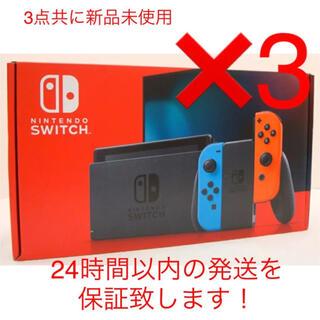 即配 新品 Nintendo Switch ネオン 本体 スイッチ 3台セット