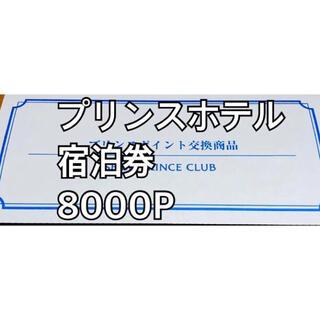 プリンス(Prince)のプリンスホテル ペア宿泊券8000ポイント(宿泊券)