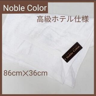 コストコ(コストコ)のNoble Color  タオル 白 高級ホテル仕様(タオル/バス用品)