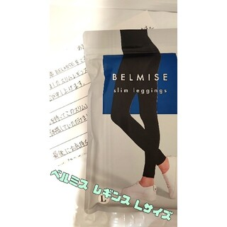 ベルミスの夏用レギンス Lサイズ 正規品