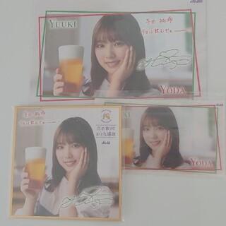 乃木坂46 与田祐希 アサヒミニ色紙 ミニマルチケース フォトカード3点セット