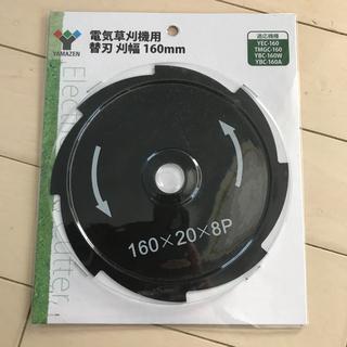 ヤマゼン(山善)の山善 電気草刈機用  替刃 刈幅 160mm(その他)