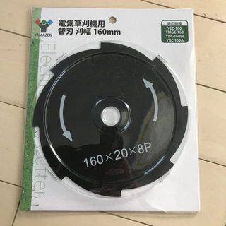 ヤマゼン(山善)の山善  電気草刈機用  替刃  刈幅  160mm  ②(その他)