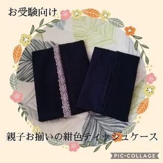 お受験向け 紺色 親子お揃いのティッシュケース(外出用品)