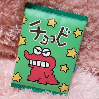 クレヨンしんちゃん ★ ダイカットポーチ チョコビ(キャラクターグッズ)