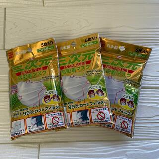 3次元マスク 子供用サイズ 3パック15枚(外出用品)