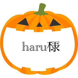 haru様