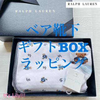 ラルフローレン(Ralph Lauren)のベア靴下 ギフトBOXラッピング ポロベアおくるみ ギフトに最適 ブルー(おくるみ/ブランケット)